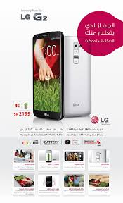 price in saudi arabia lg g2 price in saudi arabia lg mobile price lg lg g2