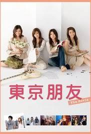 Seeking Series Cast Tokyo Friends The A Continuation Of An Original Japanese Tv