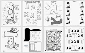 a jewish homeschool blog gimmel and daled worksheets booklets