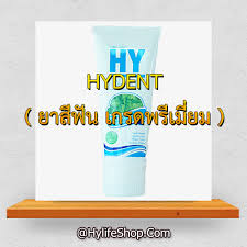 medica siege hydent ยาส ฟ น hylife shophylife shop