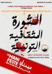 Tunisie : La révolution culturelle en marche | Nawaat - Tunisia