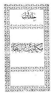 abd al bahā u0027 select writings and discourses pdfs hurqalya