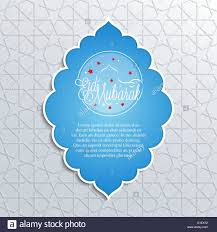 Eid Card Design Vector Illustration Of Eid Mubarak Greeting Card Design On Islamic
