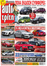 autotriti 17 2012 by autotriti issuu