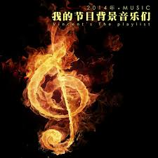 chambres d h es en ard鐵he 我的节目背景音乐们 歌单 网易云音乐