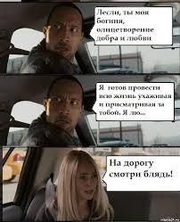 Race To Witch Mountain Meme - the rock meme 5 jpg