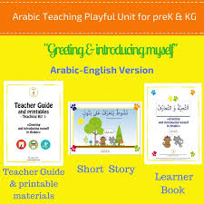 36 best arabic teaching resources images on pinterest teaching