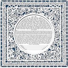 interfaith ketubah designing our interfaith ketubah interfaithfamily