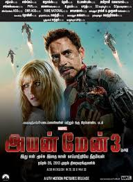 table 19 full movie online free 14 blades tamil dubbed movie dvd online transformers bot shots