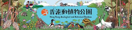 Hong Kong Zoological And Botanical Gardens Hong Kong Zoological And Botanical Gardens Home