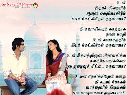Wedding Wishes Poem In Tamil Tamil Love Quotes Images For Him U0026 Her Or Husband U0026 Wife