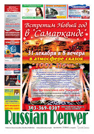 taxi halloween party denver russian denver n43 824 by russian denver issuu