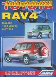 old cars and repair manuals free 2007 mitsubishi lancer electronic toll collection download free toyota rav4 1994 2000 repair manual car image