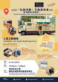 si e social hsbc hkust entrepreneurship week 2018 events