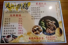 v黎ements cuisine 台南 天一藥廠 中藥生活化 多面向介紹中醫與中藥的觀光工廠 少爺病也