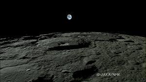 Moon Flag From Earth Kaguya Selene Communication Information