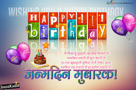 hindi 2017 happy birthday shayari sms messages cake images and hd