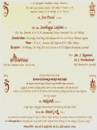 wedding inviation wording kannada wedding invitation wordings weddinginvite us