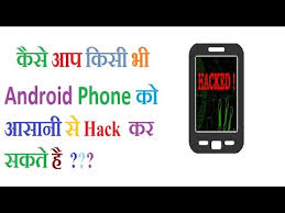 how to hack any on android how to hack any android phone by all tips in