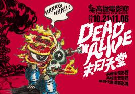 vid駮 sexe bureau 2011 kaohsiung festival web by dlla godki issuu