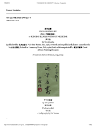 cuisine cryog駭ique yin qianhe on longevity brennan translation pdf breathing medicine
