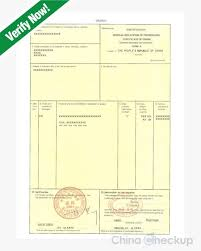 what are china clearance documents china checkup