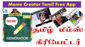 Meme Creator App Com - தம ழ ல ம ம ஸ உர வ க க வத எப பட