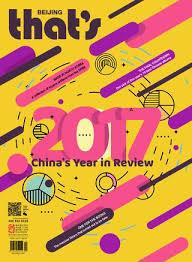 3鑪e bureau label that s beijing december 2017 by that s issuu