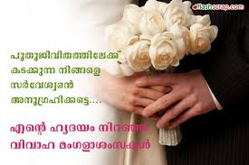 wedding quotes in malayalam wedding malayalam scraps and wedding malayalam wall