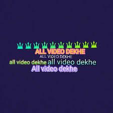 De K He All Video Dekhe Youtube