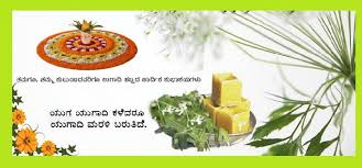 awesome kannada happy ugadi wishes messages images sms pictures