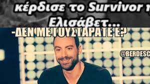 Greek Memes - survivor greek memes youtube