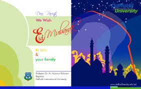 Eid Card Design Capital Graphics Invitation Card Design For Eid