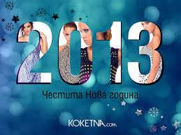 koketna bg новогодишна картичка от koketna silvaforest