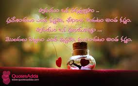 Beautiful Quotes On Love beautiful quotes on love and life beautiful telugu love quotation