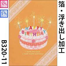 kyoto laku rakuten global market 11 birthday cake birthday card