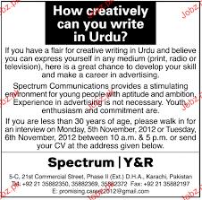 journalists jobs in pakistan newspapers urdu news urdu writers job opportunity 2018 jobs pakistan