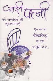 amazon com happy birthday dear wife greeting card pyari patni ko