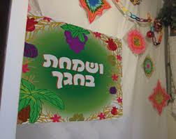 sukkah decorations sukkot decorations etsy