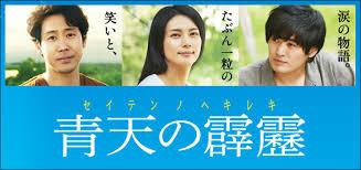 popular japanese movie 2014 seiten hekireki bolt
