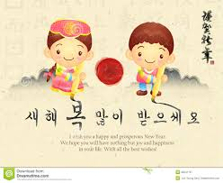 korean new year card korean new year wishes pictures to pin on pinsdaddy