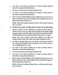 Pathankot India Map by K V No 4 Pathankot Mamun Cantt 2017 2018 Studychacha