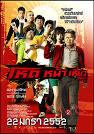 Review รีวิวหนัง - ดูหนังซีรีย์ ดูหนังผ่านเน็ต doonung ดูหนัง ...