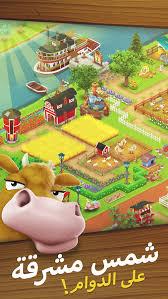 hay day apk تنزيل لعبة المزرعة السعيدة هاي داي hay day apk رابط مباشر http