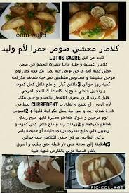 la cuisine alg駻ienne en arabe épinglé par nedjma rody sur شهيوات ام وليد plat