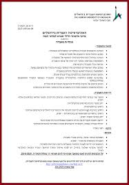 Jobs 08081 by דרוש עובד מעבדה The Edmond U0026 Lily Safra Center For Brain Sciences