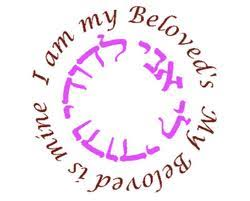 i am my beloved i am my beloved s and he is mine song of songs lesson 9