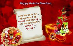 Wedding Wishes Download Happy Raksha Bandhan Hd Images U0026 Wallpapers Free Download Techicy