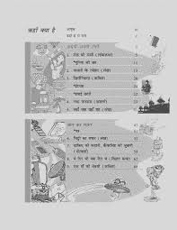 ncert hindi class 5 hindi flexiprep
