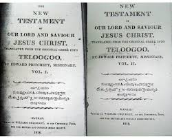 Letter Meaning In telugu translation of bible came from vizag kostalife ideas